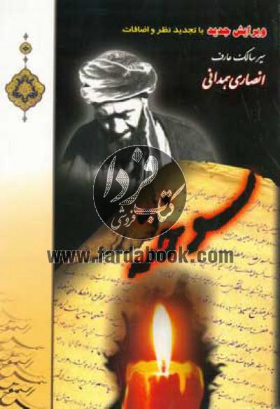 سوخته، در سیر و سلوک عارف توحیدی شیخ محمدجواد انصاری همدانی