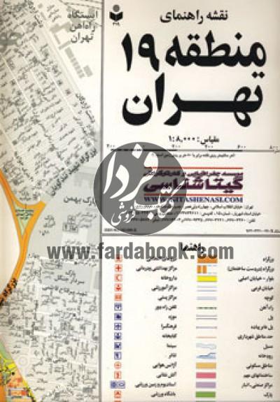 نقشه راهنمای منطقه 19 تهران کد 319