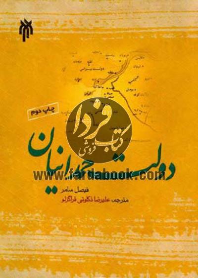 دولت حمدانیان