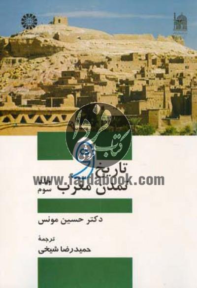 تاریخ و تمدن مغرب ج3 (993)