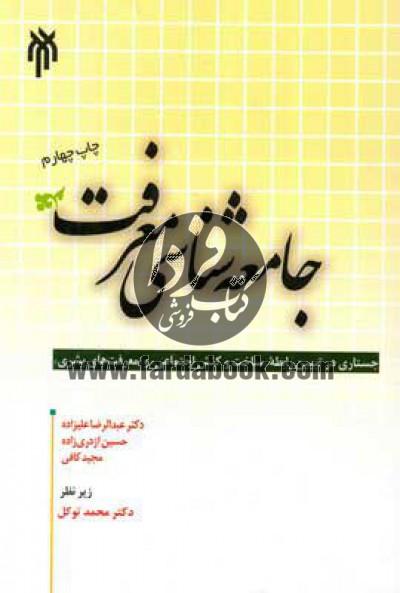 جامعهشناسی معرفت- جستاری در رابطه ساخت و کنش اجتماعی و معرفتهای بشری