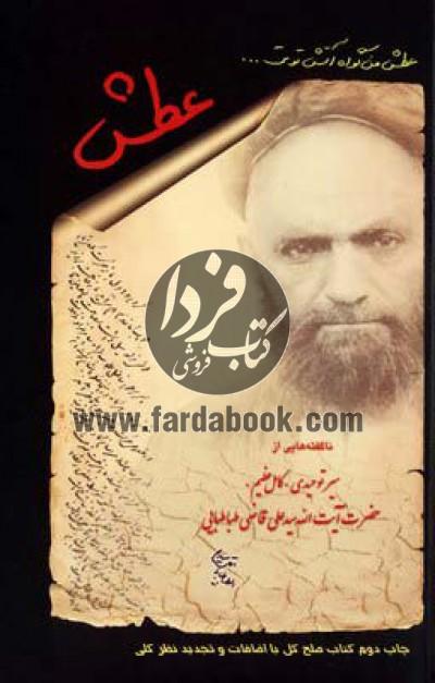 عطش، شرح حال سید علی قاضی طباطبایی