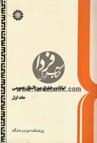 اسلام و حقوق بینالملل عمومی ج1- (69)