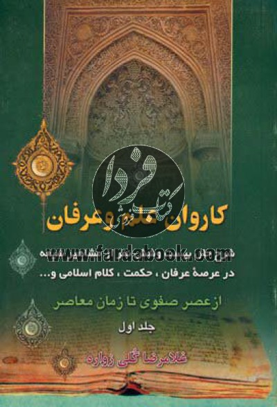 کاروان علم و عرفان 3جلدی