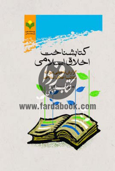 کتابشناخت اخلاق اسلامی