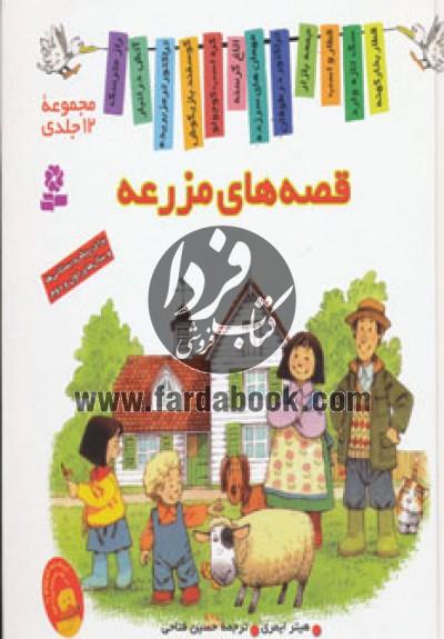 مجموعه قصه های مزرعه (12جلدی)