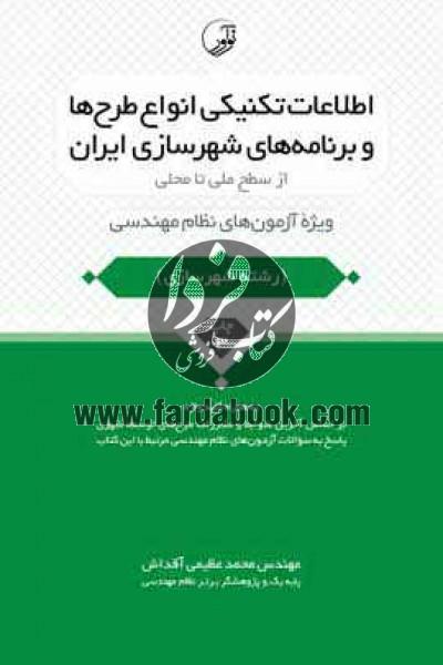 اطلاعات تکنیکی انواع طرح ها و برنامه های شهرسازی ایران از سطح ملی تا محلی ویژه آزمون های نظام مهندسی