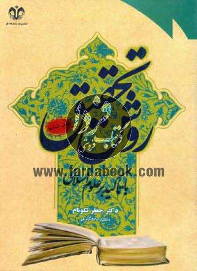روش تحقیق با تأکید بر علوم اسلامی