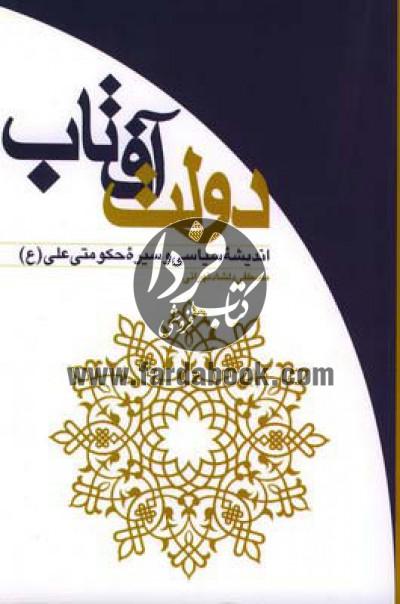 دولت آفتاب- اندیشه سیاسی و سیره حکومتی علی(ع)