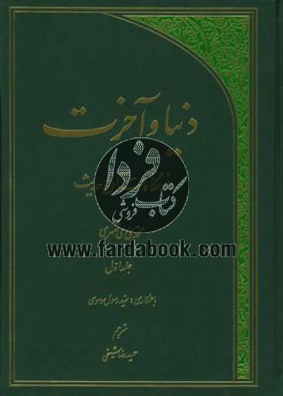 دنیا و آخرت از نگاه قرآن و حدیث- 2جلدی