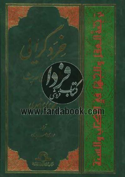 خردگرایی در قرآن و حدیث- عربی، فارسی
