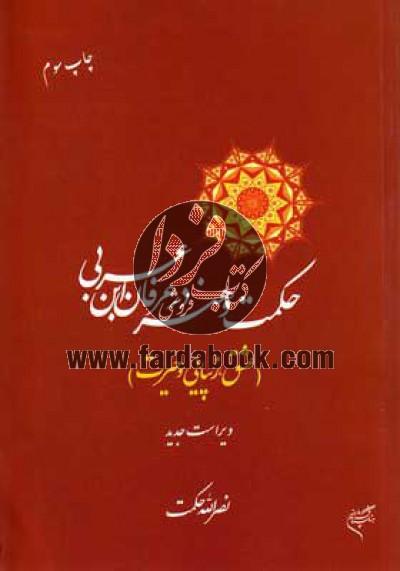 حکمت و هنر در عرفان ابن عربی- عشق، زیبایی و حیرت