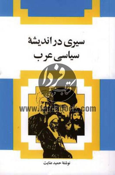سیری در اندیشه سیاسی عرب