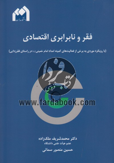 فقر و نابرابری اقتصادی(با رویکرد موردی به برخی از فعالیت های کمیته امام خمینی در راستای فقر زدایی)