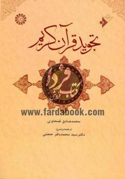 تجوید قرآن کریم(636)