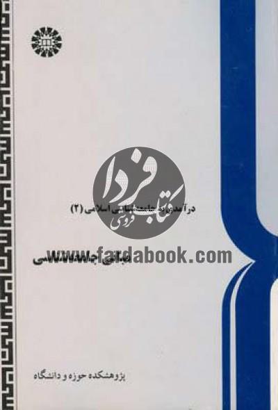 درآمدی به جامعهشناسی اسلامی ج2- مبانی جامعهشناسی (116)