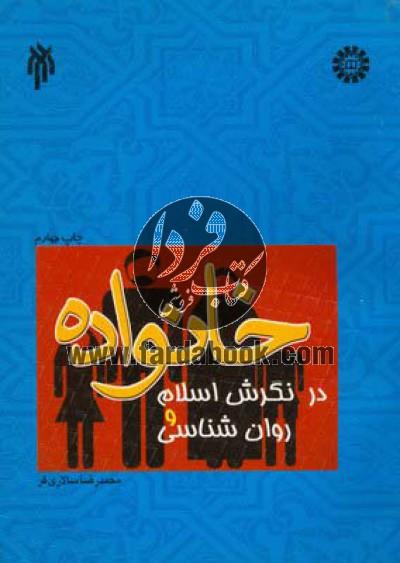 خانواده در نگرش اسلام و روانشناسی(1006)