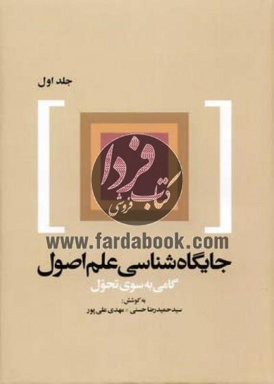 جایگاهشناسی علم اصول- گامی به سوی تحول- 2جلدی