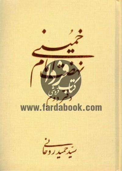 نهضت امام خمینی(ره) ج2