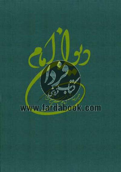 دیوان امام- مجموعه اشعار امام خمینی(ره)