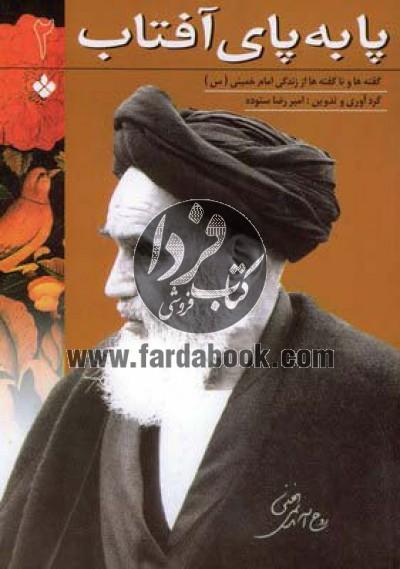 پا به پای آفتاب ج2- گفتهها و ناگفتهها از زندگی امام خمینی