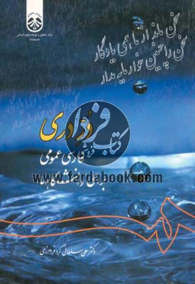 در دری- فارسی عمومی برای دانشگاهها (1040)