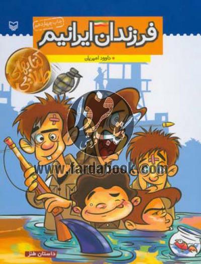 کتابهای طلایی، مجموعه طنز- فرزندان ایرانیم