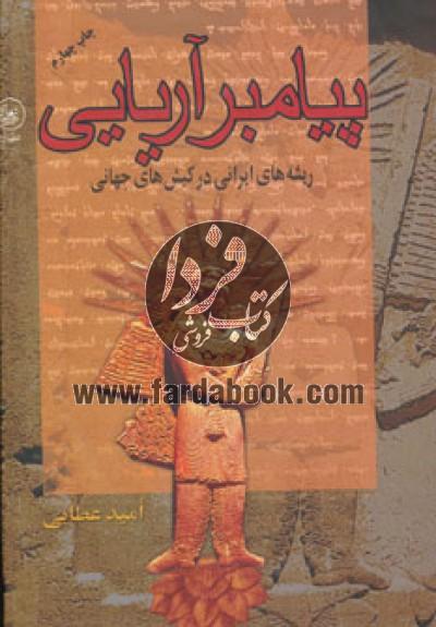 پیامبر آریایی (ریشه های ایرانی در کیش های جهانی)