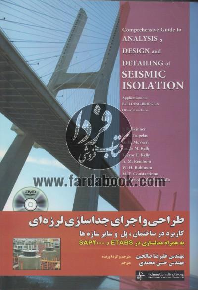 طراحی واجرای جداسازی لرزه ای کاربرد در ساختمان پل و سایر سازه ها