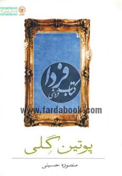 داستان ایرانی23 (پوتین گلی)