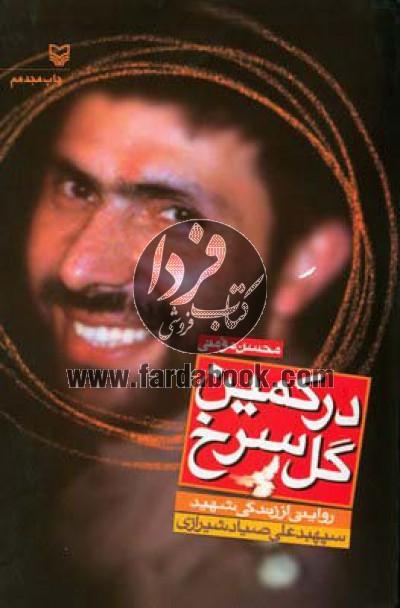 در کمین گل سرخ- زندگینامه داستانی شهید سپهبد علی صیاد شیرازی