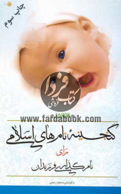 مخزن الاسماء- گنجینه نامهای اسلامی برای نامگذاری فرزندان