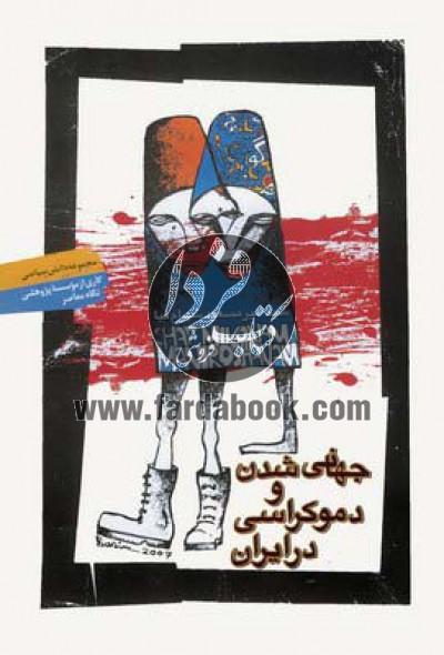 جهانیشدن و دموکراسی در ایران