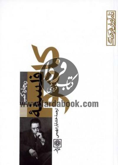 نامآوران فرهنگ ج3- فلسفه کامو