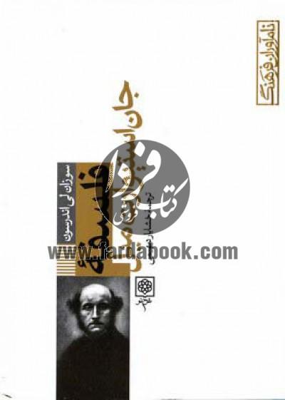 نامآوران فرهنگ ج1- فلسفه جان استیوارت میل