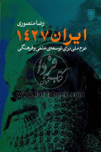 ایران 1427- عزم ملی برای توسعه علمی و فرهنگی