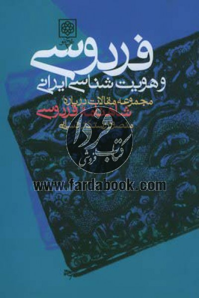 فردوسی و هویتشناسی ایرانی- مجموعه مقالات درباره شاهنامه فردوسی
