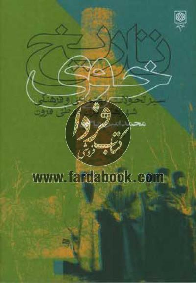 تاریخ خوی- سیر تحولات اجتماعی و فرهنگی شهرهای ایران در طی قرون