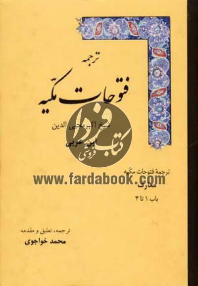 ترجمه فتوحات مکیه- باب 1 تا 4