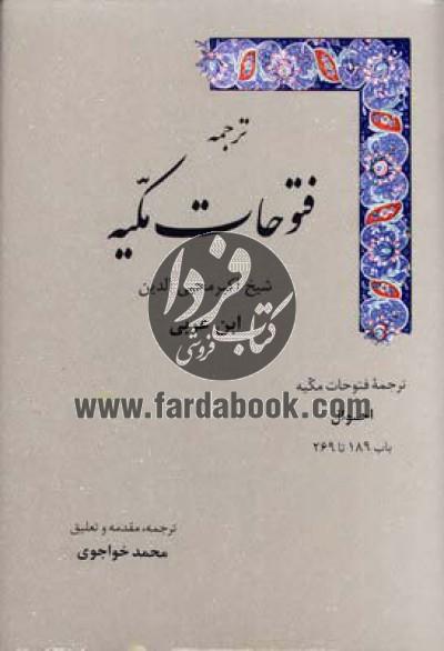 ترجمه فتوحات مکیه- باب 189 تا 269