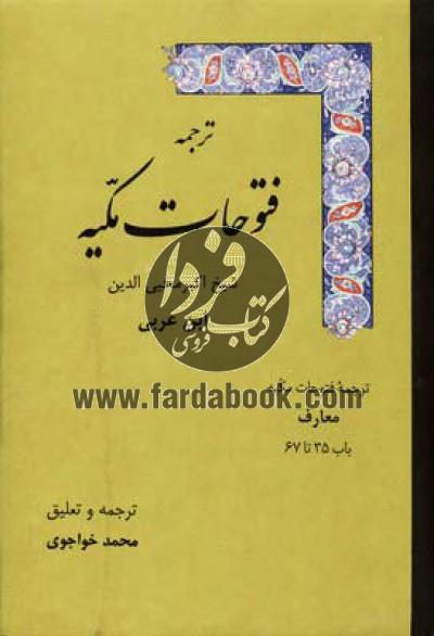 ترجمه فتوحات مکیه- باب 35 تا 67