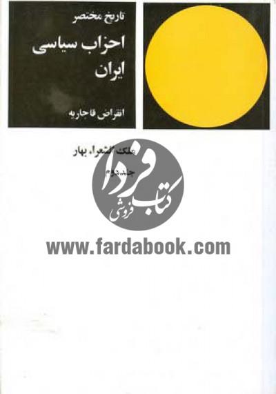 تاریخ مختصر احزاب سیاسی ایران- انقراض قاجاریه ج2