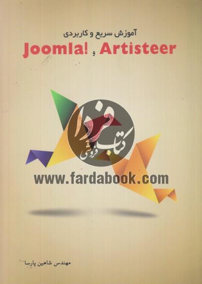 آموزش سریع و کاربردی Joomla! و Artisteer