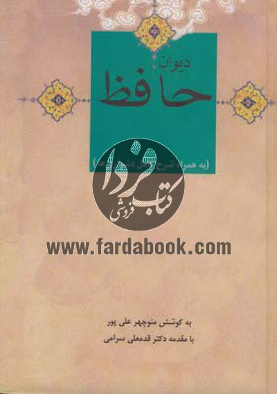 دیوان حافظ- به همراه شرح کامل دشواریها