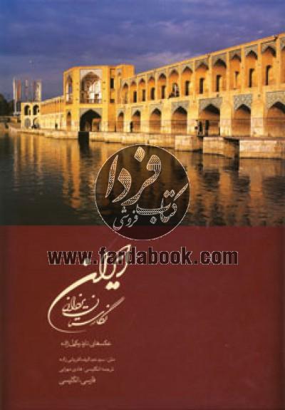 ایران نگارستان یزدان