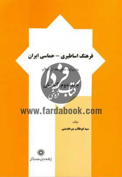 فرهنگ اساطیری- حماسی ایران، به روایت منابع بعد از اسلام ج2- کیانیان
