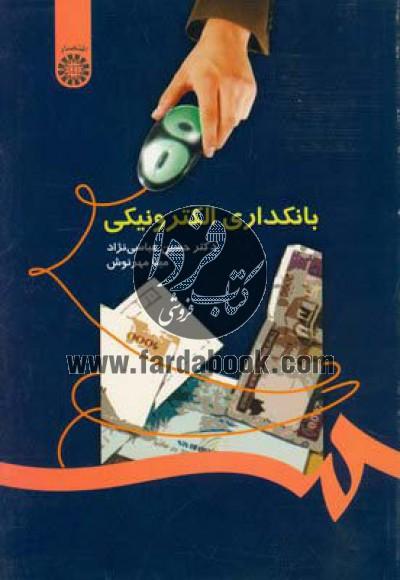 بانکداری الکترونیکی(1058)