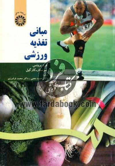 مبانی تغذیه ورزشی(1007)