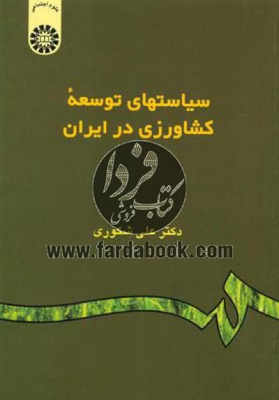 سیاستهای توسعه کشاورزی در ایران(962)