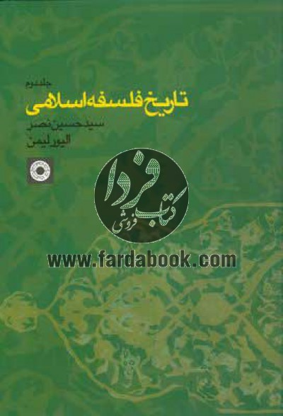 تاریخ فلسفه اسلامی ج2
